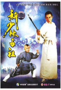 The New Legend of Shaolin Poster